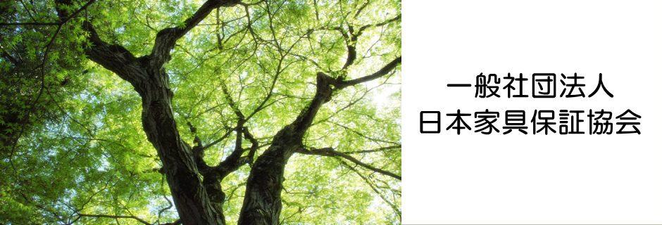 一般社団法人日本家具保証協会